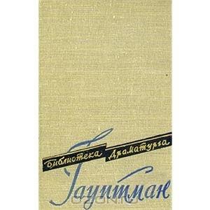 Пьесы. В двух томах. Том 1. Том 2.  by  Gerhart Hauptmann