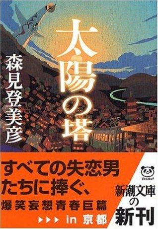 Japanese literature free good ebook downloads for Kitchen banana yoshimoto pdf