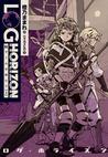 ログ・ホライズン3 ゲームの終わり(上)(Log Horizon, #3)