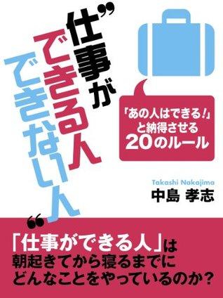 仕事ができる人できない人 _「あの人はできる!」と納得させる20のルール  by  中島孝志