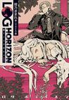 ログ・ホライズン4 ゲームの終わり(下)(Log Horizon, #4)
