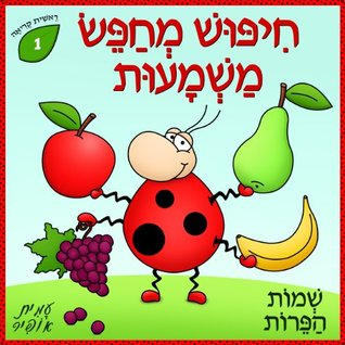 Dictionary for Kids: Fruit Names (Hebrew Edition) Amit Offir