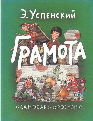 Грамота  by  Eduard Uspensky