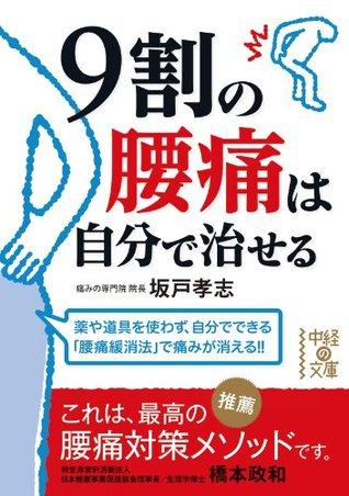 9割の腰痛は自分で治せる (中経の文庫)  by  坂戸 孝志