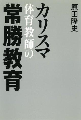 カリスマ体育教師の常勝教育  by  原田 隆史