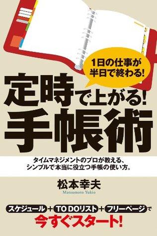 定時であがる! 手帳術  by  松本 幸夫