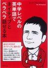 中学レベルの英単語でネイティブとペラペラ話せる本!【CD無】 (Japanese Edition)
