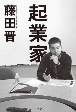 起業家  by  藤田 晋