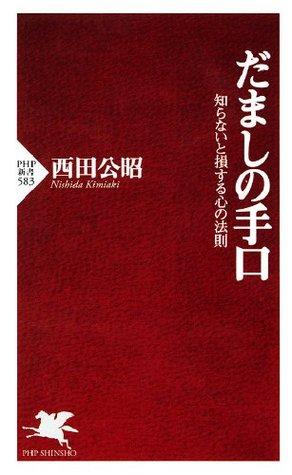 だましの手口 知らないと損する心の法則 (PHP新書)  by  西田公昭