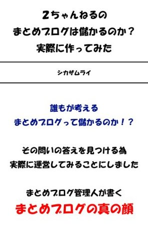 2ch matome blog sikazamurai