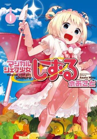 マジカルシェフ少女しずる 1 (アース・スターコミックス)  by  Asato Mizu