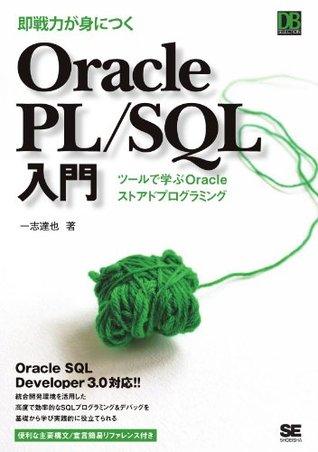 即戦力が身につく Oracle PL/SQL入門 一志達也