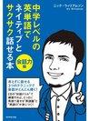 中学レベルの英単語でネイティブとサクサク話せる本[会話力編]【CD無】 (Japanese Edition)
