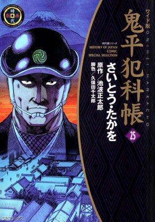 鬼平犯科帳 25巻 (SPコミックス)  by  Takao Saito