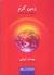 زمین گرم ارمغان سده بیست و یکم by یوسف ثبوتی
