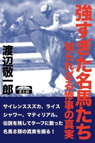 強すぎた名馬たち 知られざる惨事の真実 (クラップ・まとめ文庫)  by  渡辺 敬一郎