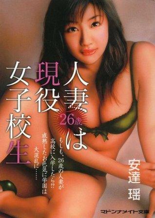 人妻26歳は現役女子校生 安達 瑶