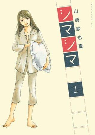 シマシマ(1) (モーニングKC) 山崎紗也夏