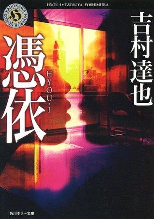 憑依 ─HYOU・I─ (角川ホラー文庫)  by  吉村 達也