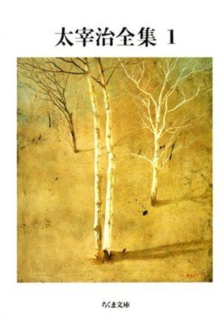 太宰治全集(1)[Dazai Osamu Zenshū Vol. 1]  by  Osamu Dazai