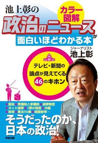 政治のしくみをカラー図解で読み解く! 池上彰の 政治のニュースが面白いほどわかる本 Akira Ikegami