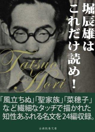 HoriTatsuohakoredakeyome Hori Tatsuo