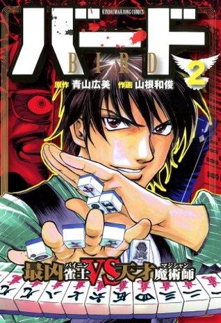 バード 最凶雀士VS天才魔術師 2 (近代麻雀コミックス)  by  青山広美