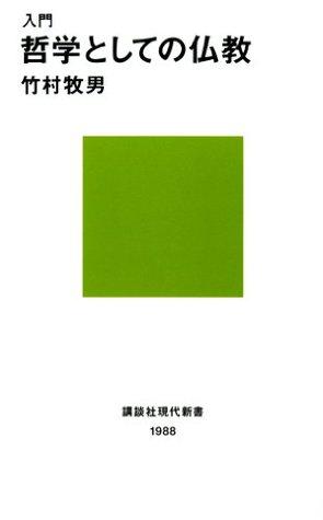 入門 哲学としての仏教 (講談社現代新書)  by  竹村牧男