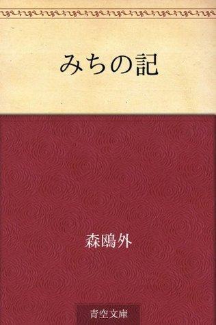 Michi no ki Ōgai Mori