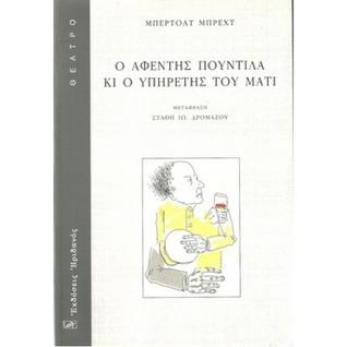Ο αφέντης Πουντίλα κι ο υπηρέτης του Ματί  by  Bertolt Brecht