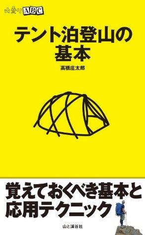 テント泊登山の基本 (山登りABC)  by  高橋庄太郎