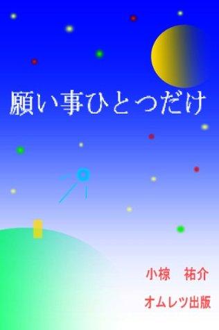 Only one wish  by  Yusuke Ogura