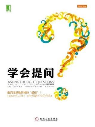 学会提问(原书第10版) (Chinese Edition)  by  尼尔•布朗 、斯图尔特•基利