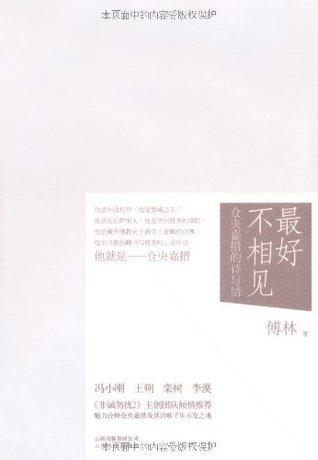 最好不相见:仓央嘉措的诗与情 (弘文馆·漫漫古典情)  by  傅林