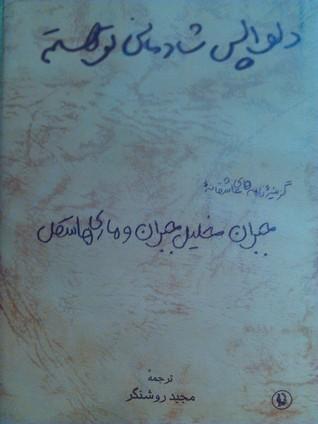 دلواپس شادمانی تو هستم Kahlil Gibran