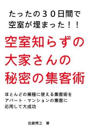 tatta30nitikanndekuusitugaumatta kuusitusirazunoooyasannnohimitunosyuukyakuzyutu  by  sato hiroyuki