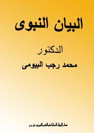 البيان النبوي محمد رجب البيومي