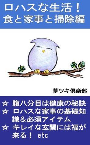 rohasunaseikatsushokutokajitosoujihenn yumetsukikurabu