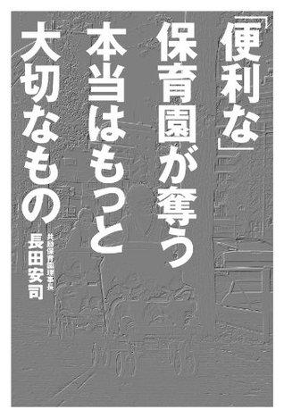 「便利な」保育園が奪う本当はもっと大切なもの  by  長田安司