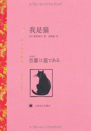 我是猫  by  Sōseki Natsume