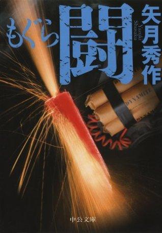 もぐら 闘 (中公文庫)  by  矢月秀作