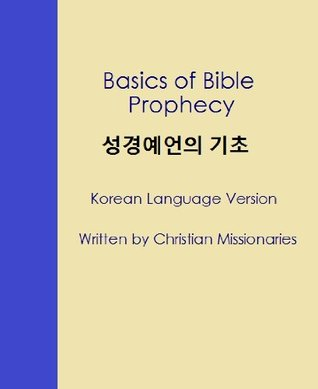 Basics of Bible Prophecy: Korean language edition.  by  Christian Missionaries