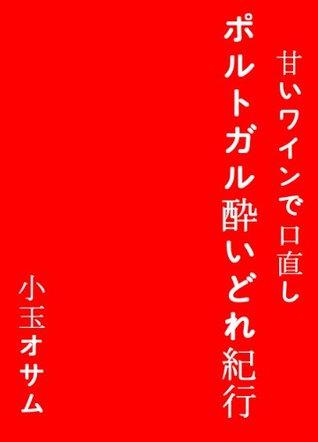 amaiwaindekutinaosiporutogaruyoidorekikou Osamu Kodama