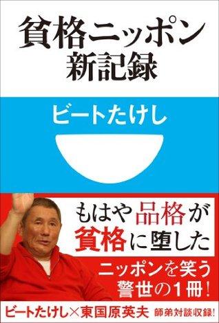貧格ニッポン新記録(小学館101新書) (Japanese Edition) Beat Takeshi