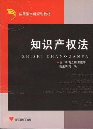 知识产权法 (应用型本科院校法学类教材系列)  by  葛立朝