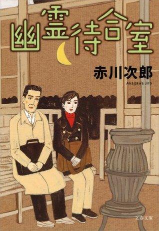 幽霊待合室: 21 (幽霊シリーズ) 赤川 次郎