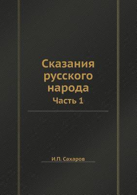 Skazaniya Russkogo Naroda Chast 1  by  I.P. Saharov