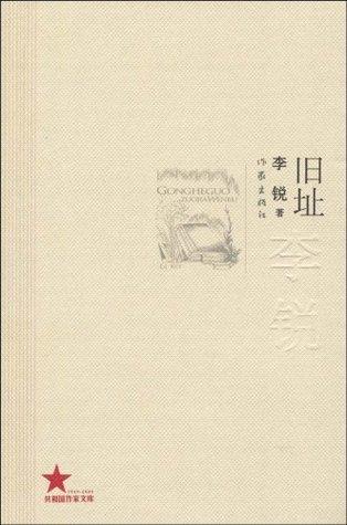 旧址 (共和国作家文库)  by  李锐