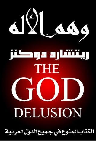 وهم الاله  by  Richard Dawkins