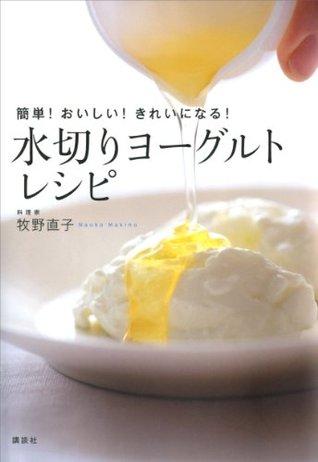 簡単!おいしい!きれいになる! 水切りヨーグルトレシピ (講談社のお料理BOOK) 牧野直子